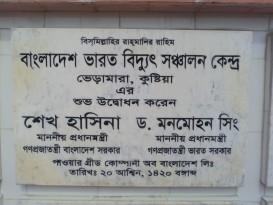 bheramara power transmission center