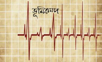 earthquake-energybangla