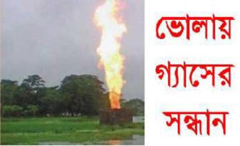 bhola-gas-energy-bangla newww-347x205