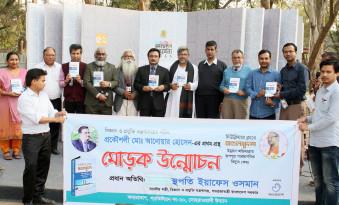 anwar hossain book